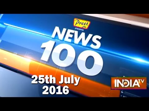 News 100 | 25th July, 2016 ( Part 2 ) - India TV