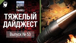 Тяжелый дайджест №53 - от TheDRZJ