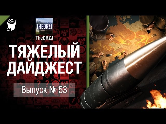 Тяжелый дайджест №53 - от TheDRZJ [World of Tanks]