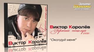 Виктор Королев - Околдуй меня