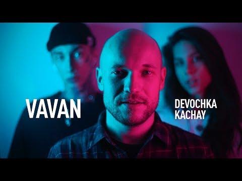 Vavan - Девочка качай