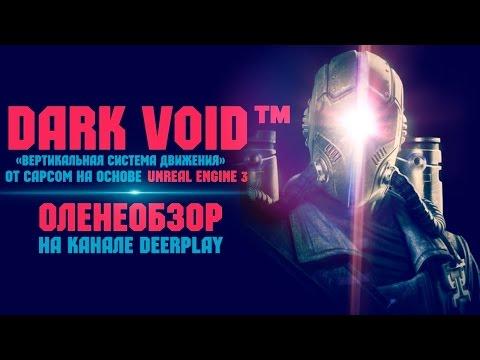 Dark Void Оленевпечатления™