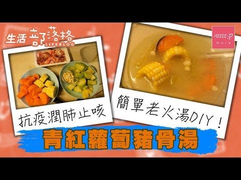 青紅蘿蔔豬骨湯 抗疫潤肺止咳 簡單老火湯DIY! COVID-19 青紅蘿蔔湯 抗疫湯