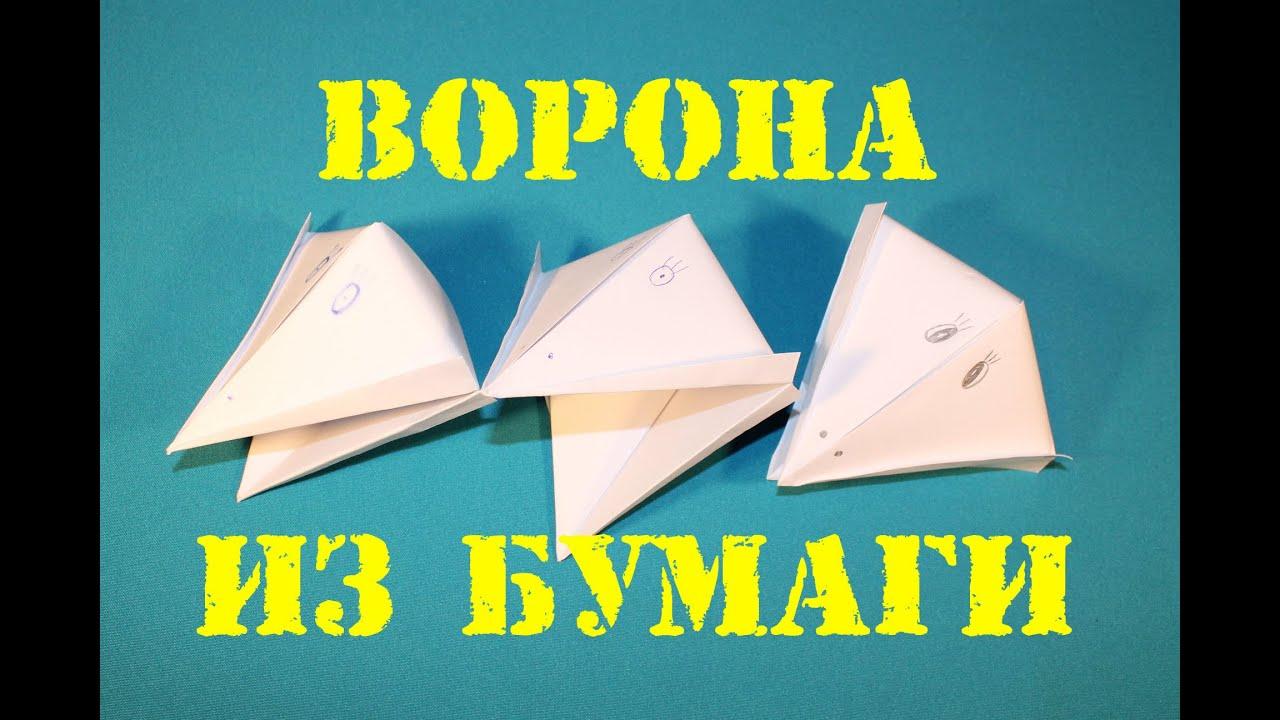 Клюв для птицы из бумаги своими руками