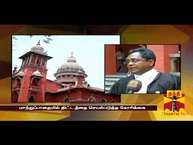 ULLATHU ULLAPADI - Thanthi TV 26.11.2013