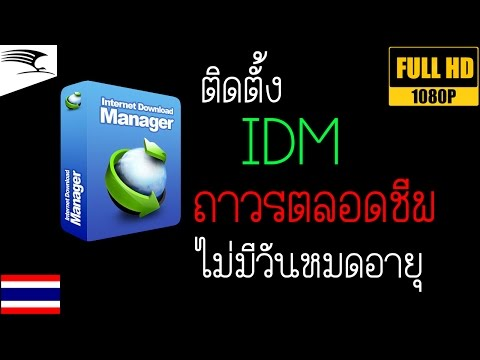 วิธีติดตั้ง IDM 6.25 แบบถาวร+ลิ้งโหลด 【FULL HD】
