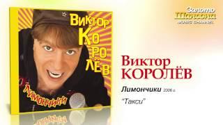 Виктор Королев - Такси