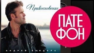 Андрей Бандера - Прикосновение CD1 (2011)