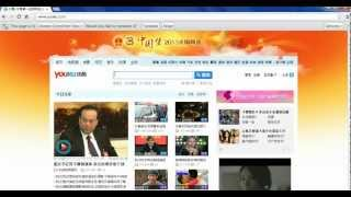 Youku Chinese Youtube