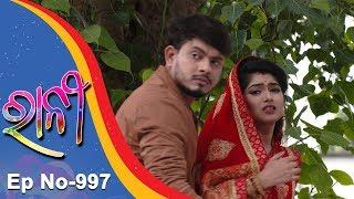 Ranee | Full Ep 997 | 21st August 2018 | Odia Serial - TarangTV