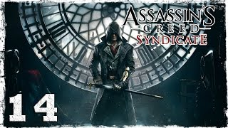 [Xbox One] Assassin's Creed Syndicate. #14: Мастер стэлса.