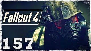 Fallout 4. #157: БКОАНТОЛО.