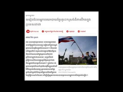 Lesson That Khmer Politicians Should  Extracted from the Chaos in Countries