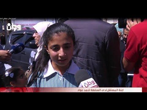 بالفيديو .. الطفلة لجين للسلطة: أفرجوا عن أبي من سجونكم فقد غيبه الاحتلال عني 6 سنوات قبلكم