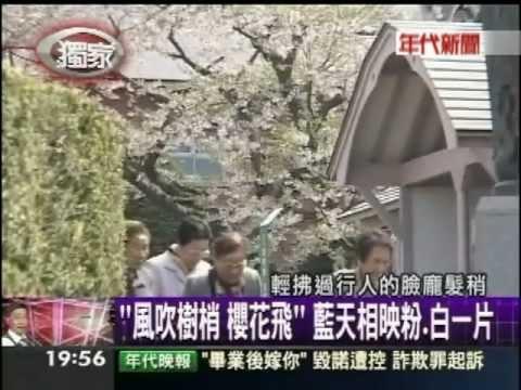 【The Power of Hokkaido】年代新聞「函館櫻花」