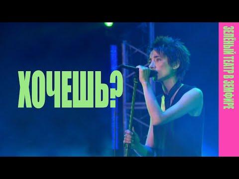 Клипы Земфира - Хочешь? (live) смотреть клипы