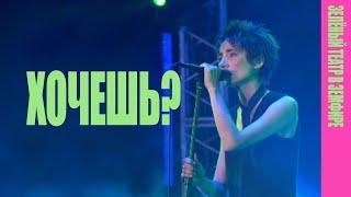 Земфира - Хочешь? (live)