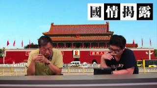 攞你命「雙規」/中國會開放戶籍〈國情揭露〉2014-06-07 c