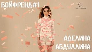 АДЕЛИНА АБДУЛЛИНА - Бойфренд #1 Скачать клип, смотреть клип, скачать песню