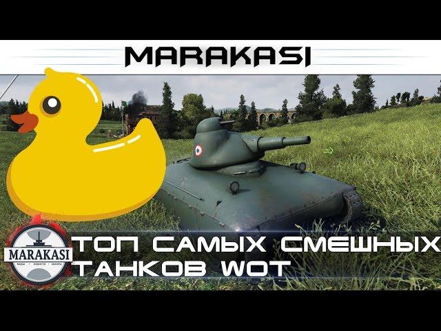Гайд по танкам СУ-100Y, Т95, Vickers Medium Mk. III, АМХ Елка, Е 25, М3 Ли, Арчер, ТОГ 2, Churchill GC, АМХ40 от Marakasi wot в WoT (0.9.9)