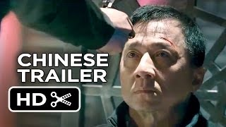 Police Story Official Chinese Trailer #1 (2013) Jackie