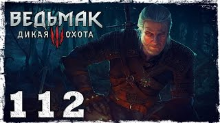 [PS4] Witcher 3: Wild Hunt. #112: Друид и винокурня.