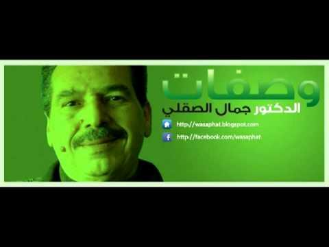 وصفة الدكتور جمال الصقلي مشكل البرص