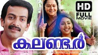 Malayalam Full Movie Calendar 2009 [HD] Malayalam Full
