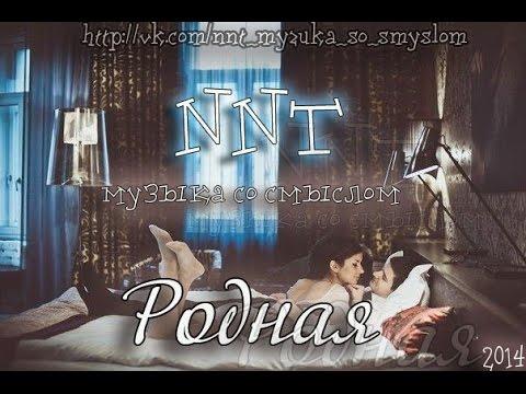 NNT - Родная (2014)