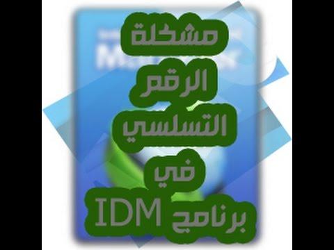الحلقة 1: تخلص من مشكلة الرقم التسلسلي في برنامج IDM نهائيا