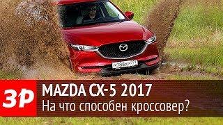 Mazda CX-5 2017: первый российский тест-драйв. Видео тесты За Рулем.