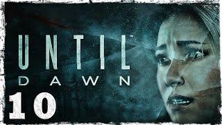 [PS4] Until Dawn #10: Последние счастливые мгновения.