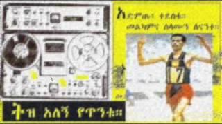 "Gelan Tessema - Endetemegnehuwat  ""እንደተመኘኋት"" (Amharic)"