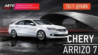 Тест-драйв - Chery Arrizo 7 (Наши тесты) - АВТО ПЛЮС. Авто Плюс ТВ