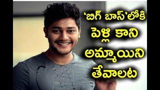 Hero Prince Want Unmarried Girl In Bigg Boss Telugu Show