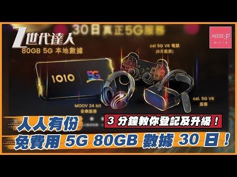 【香港5G】人人有份免費用 5G 80GB 數據 30 日!3 分鐘教你登記及升級!華為P40 Pro 小米10 Samsung Galaxy S20