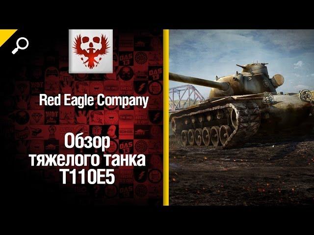 Обзор тяжелого танка Т110Е5 от WoT Fan в World of Tanks (0.8.11)