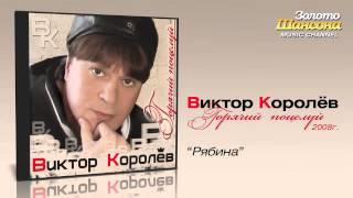 Виктор Королев - Рябина