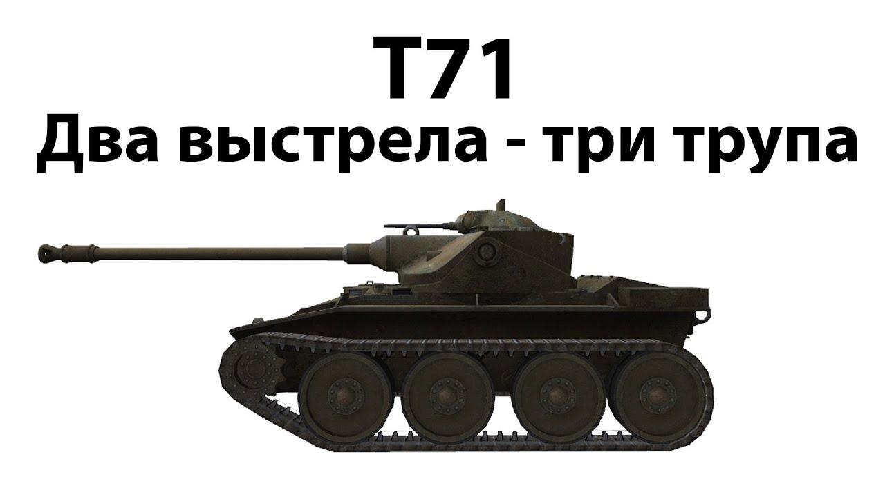 T71 - Два выстрела - три трупа