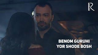 Смотреть или скачать клип Беном гурухи - Ёр шоде бош