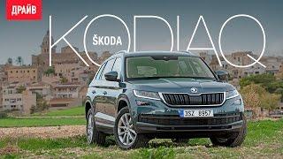 Skoda Kodiaq тест-драйв с Никитой Гудковым. Видео Тесты Драйв Ру.