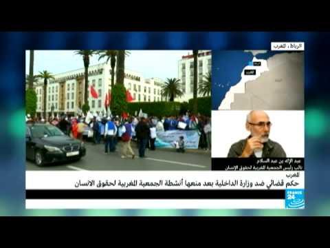 حكم قضائي ضد وزارة الداخلية بعد منعها أنشطة الجمعية المغربية لحقوق الانسان