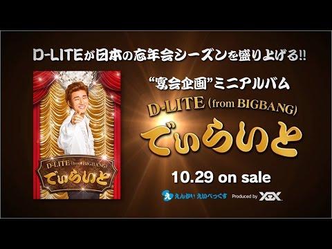 'D-LITE DLive 2014 in Japan D'slove' SPOT (60 sec.)