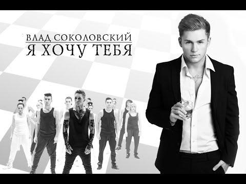 """Влад Соколовский и балет """"Тодес"""" - Я хочу тебя"""
