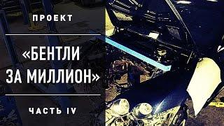 Проект Бентли/Bentley за миллион. Ремонт на 120 тыс. рублей. Часть 4 - Двигатель. Лиса Рулит. review. Елена Лисовская Видео.