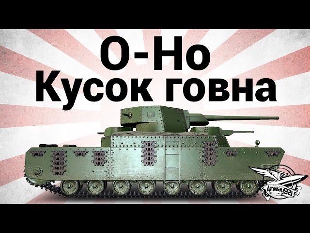 Гайд по танкам О-Хо, О-Хо от Amway921WOT в World of Tanks (0.9.10)