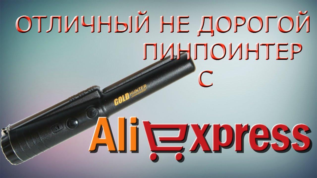 Не дорогой отлиЧный пинпоинтер gold hunter c aliexspress.обз.