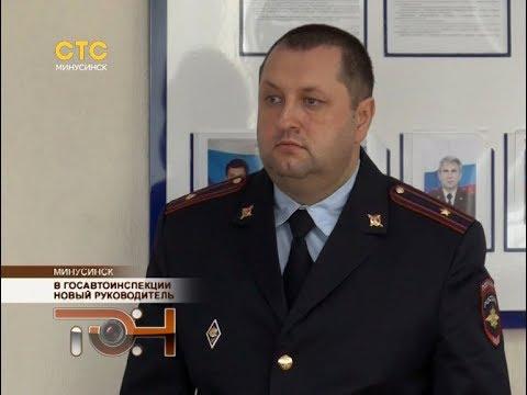 В Госавтоинспекции новый руководитель