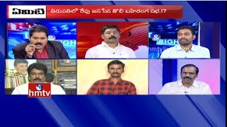 Debate on PK's Jena Sena Agenda for Tomorrow's Meeting..