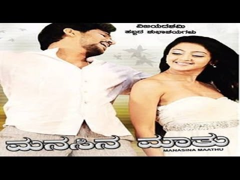 Manasina Maathu 2011: Full Kannada Movie